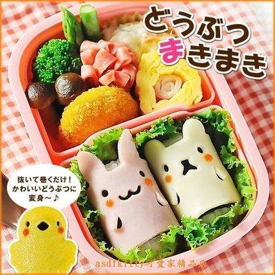 asdfkitty可愛家☆日本Arnest動物起司壓模含手把飯糰模-可壓火腿.蛋皮.餅乾保證日本正版商品