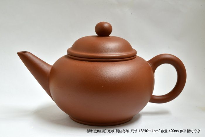 劉紅芬大標準壺(水平壺400cc紅泥 和平藝坊分享