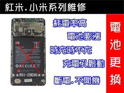 小米MAX2待機不足 小米MAX2耗電 小米MAX2電池更換 小米MAX2自動關機 斷電 小米MAX2不開機維修