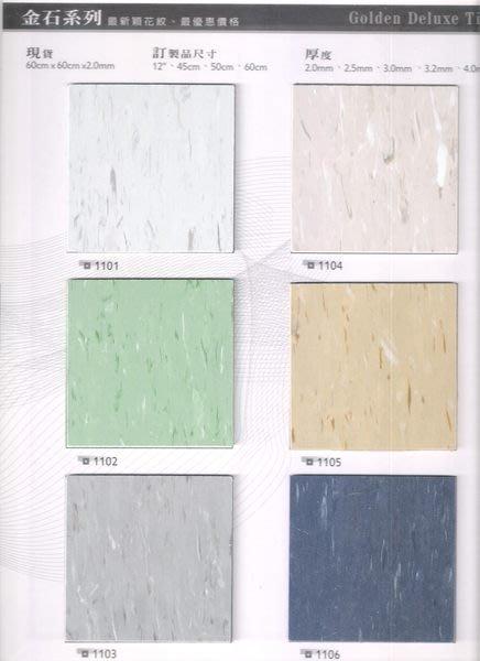 時尚塑膠地板賴桑~金石系列~方塊透心地磚每坪連工帶料只要$1000(特價中)