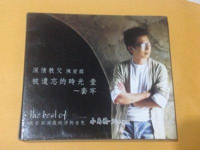~拉奇音樂~小烏鴉30週年精選 深情教父 陳宏銘 被遺忘的時光 壹~ 套牢 二手保存良好 有簽名宣傳片 。2。