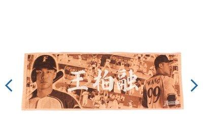 貳拾肆棒球--日本帶回日職棒日本火腿鬥士隊王柏融寫真長毛巾