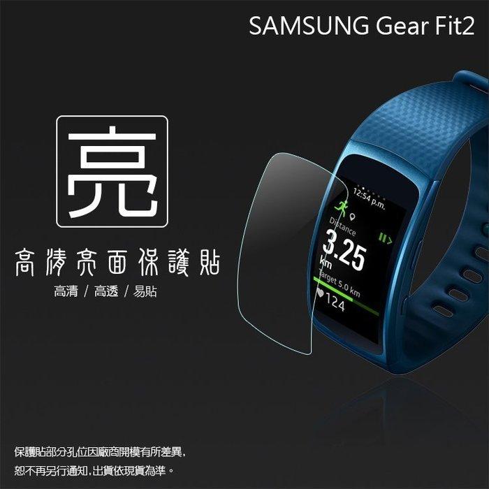 亮面螢幕保護貼 SAMSUNG 三星 Gear Fit2/Fit2 Pro 智慧手錶 曲面膜 保護貼【一組二入】保護膜