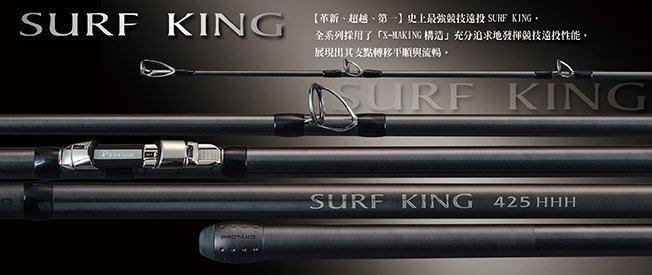 漾釣具~上興 SURF KING 投竿 425H 並繼投竿 可刷卡再送免運喔!
