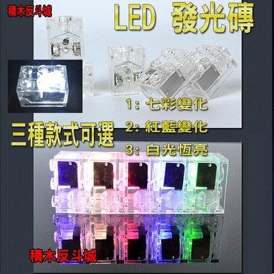 【積木反斗城】LED 發光磚 3*2   三款可選 白光 7彩  MOC 配件  / 相容 樂高 LEGO 積木