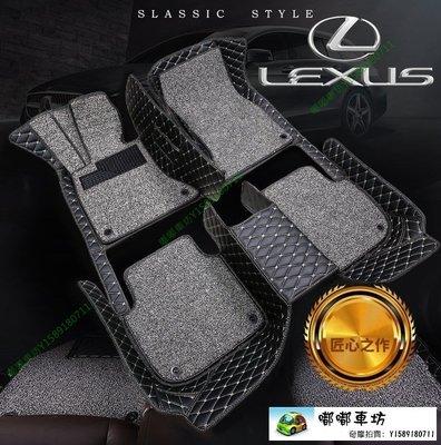 免運 Lexus 汽車腳踏墊 IS250 IS200t IS300 IS300h ISF IS250C 腳踏板 腳墊