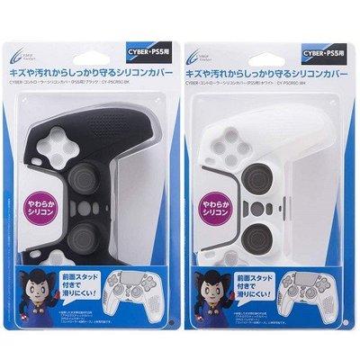 現貨 PS5周邊 日本CYBER DS5控制器手把專用 果凍套 矽膠套 【板橋魔力】