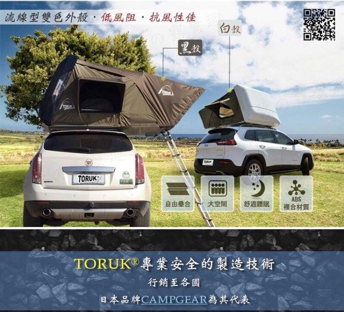 【綠色工場】TORUK TK-T01-190 四人精品硬殼車頂帳篷 硬頂車頂帳 貝殼 黑色