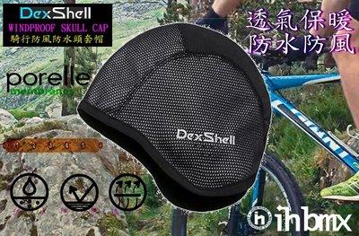 DEXSHELL WINDPROOF SKULL CAP 戴頭盔必備騎行防風防水頭套帽
