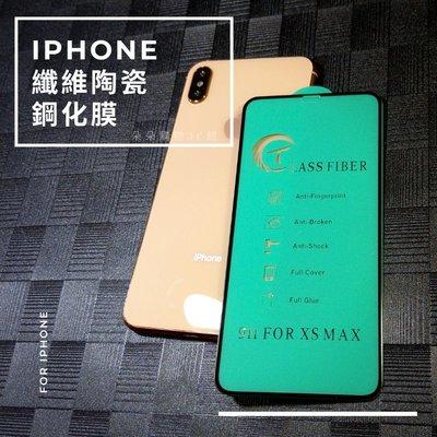 iPhone 陶瓷膜 滿版 鋼化膜 玻璃 膜 貼 7 8 7P 8P Plus X XS XR 11 Pro Max