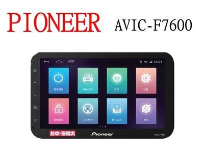 俗很大~PIONEER 先鋒 2019年 AVIC-F7600 10吋螢幕 影音導航車機 / 藍芽 / USB /