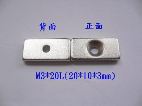 《釹鐵硼磁石工研所》釹鐵硼強力磁鐵--方形M3皿頭孔*20L(10pcs)