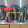 鑫忠廚房設備-餐飲設備:12L不銹鋼日式茶桶-賣場有工作檯-水槽-快速爐-西餐爐-烤箱