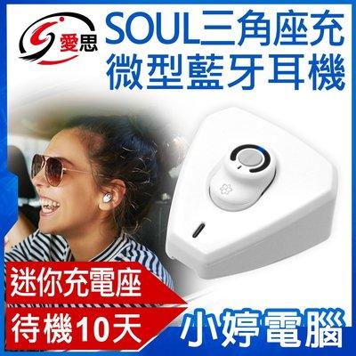 【小婷電腦*藍牙4.1】全新 IS愛思 SOUL三角座充微型藍牙耳機 自動充電 迷你隱形 待機10天 傳輸達10米