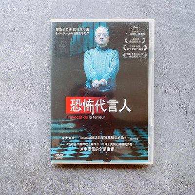 平常小姐┋2手┋正版DVD【恐怖代言人】TERROR'S ADVOCATE 巴貝施洛德 輝洪發行 最大膽的政治驚悚片