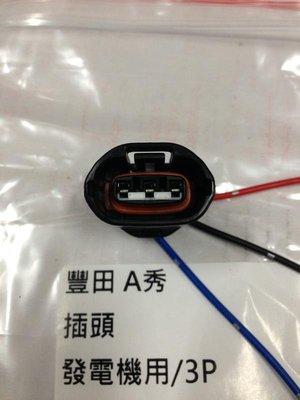 豐田 PREMIO (3P) 發電機插頭 插座 其它瑞獅,SURF,SOLEMIO,YARIS,PREVIA 歡迎詢問