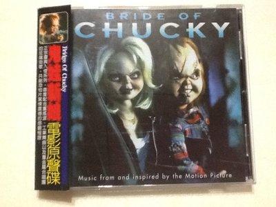~拉奇音樂~鬼娃新娘[ Bride Of Chucky ]電影原聲碟  二手保存良好 有側標。2。
