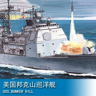 小號手 1/700 美國邦克山巡洋艦 80912