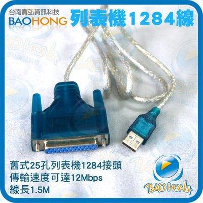 台南詮弘】USB 轉 點陣式印表機線 USB TO IEEE1284 DB25 pin 支援WIN10 長約1.5公尺