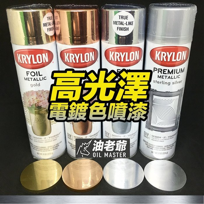 //現貨// KRYLON 電鍍金 電鍍銀 電鍍銅 18K金 高光澤電鍍噴漆 金屬色 色澤細緻 高亮度 油老爺快速出貨