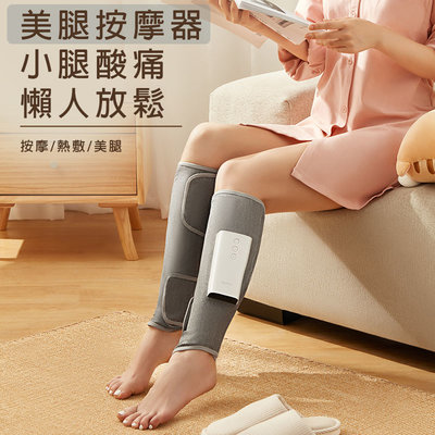 【風雅小舖】腿部氣壓按摩器 美腿按摩機 小腿按摩器(小腿氣壓按摩+熱敷)