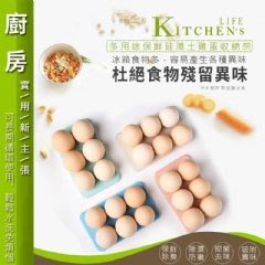 珪藻土保鮮雞蛋盒
