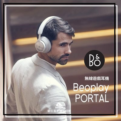 【台中愛拉風 B&O專賣店】丹麥 BeoPlay PORTAL 精準音效 ANC 持久舒適配戴 藍芽5.1 無線遊戲耳機