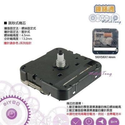 【鐘錶通】日本精工 SKP 42800時鐘機芯壓針/跳秒/針軸加高(相容J系列指針)