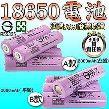 27094/5-219-興雲網購【2000mAh鋰電池18650平/凸頭(粉)】2000毫安高容量 通過BSMI認證