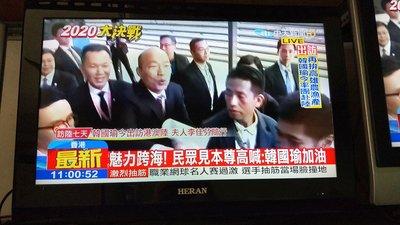 禾聯LED液晶TV32吋電視