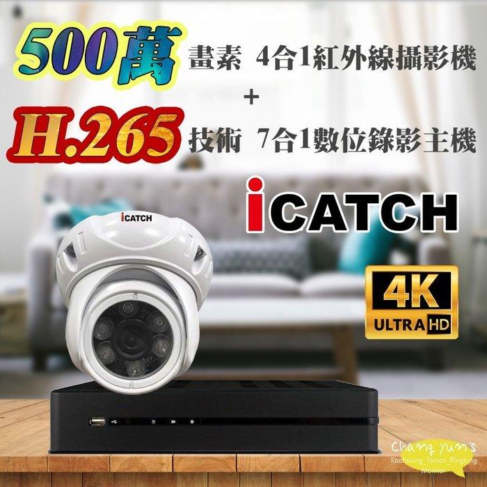 可取 ICATCH KMH-0425EU-K H.265 4路主機 + 5MP 500萬畫素 半球型 紅外線攝影機*1