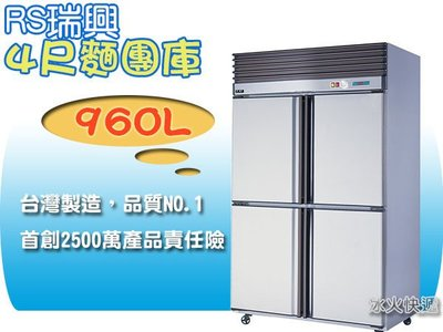 《冰火快遞》瑞興 960L 四門 冷凍 麵團庫 / 單門  6門 不鏽鋼冰箱 冷凍櫃
