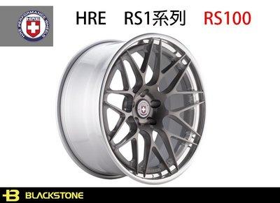 [黑石研創] HRE Wheel RS1系列 RS100 輪框 輪圈 鋁圈 鍛造 18吋 19吋 20吋 21吋 22吋
