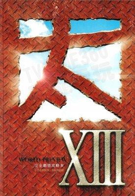 【二手商品】太空戰士13 最終幻想 FINAL FANTASY 13 FF XIII 太XIII 完全劇情攻略本 中文