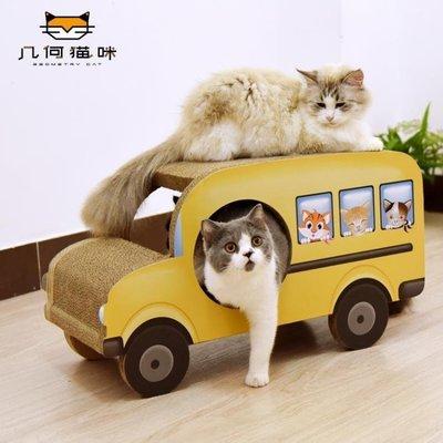 貓抓板 有車有房 歡樂的客車 客車大巴士汽車貓抓板WY