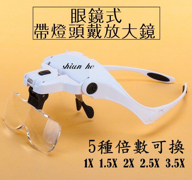 放大鏡 眼鏡式帶燈頭戴放大鏡 維修 鑑定 閱讀 多鏡片替換 雙LED 可調式鏡片 五種倍率 顯微鏡 嫁接睫毛 植睫毛