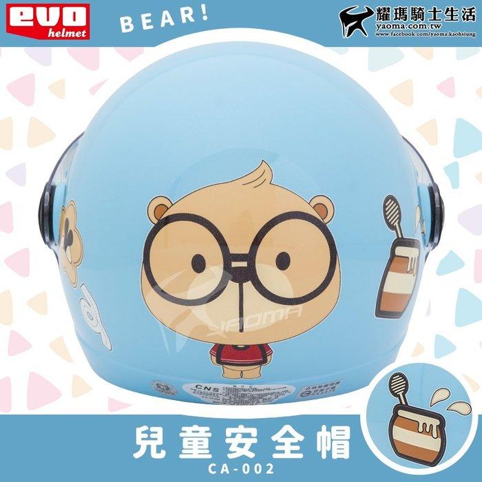 EVO 兒童安全帽 奶油熊 水藍 童帽 兒童帽 CA-002 附鏡片 可愛 眼鏡熊 耀瑪騎士機車部品