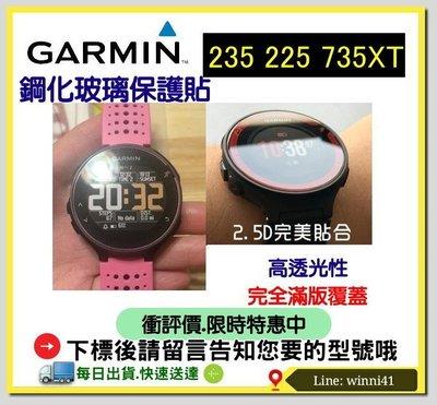 GARMIN Forerunner 235 735XT 735 935 645 ACTIVE3 鋼化玻璃保護貼保護膜