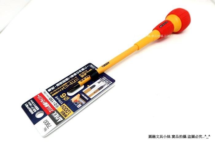 【圓融工具小妹】含稅 日本 ANEX 高品質 強韌 精密 絕緣 十字 起子 耐電壓1000V 電工專用 NO.7900