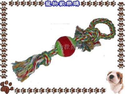 【寵物歡樂購】寵物抗壓單球打結棉繩玩具 可讓寵物把玩誤樂+潔牙去垢+舒解壓力《可超取》
