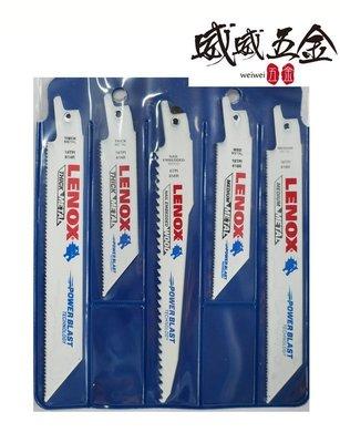【威威五金】美國 LENOX 狼牌 通用型套裝5件組軍刀鋸片 T20502-546A 內容5片 4