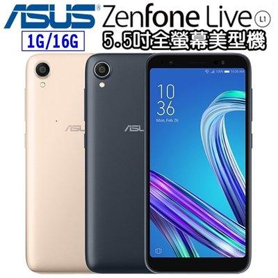 《網樂GO》ASUS ZenFone Live L1 ZA550KL 5.5吋 大螢幕 4G手機 臉部解鎖【全新未拆封】