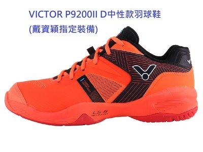 VICTOR P9200II D中性款羽球鞋(戴資穎指定裝備)*仟翔體育*VICTOR概念店*