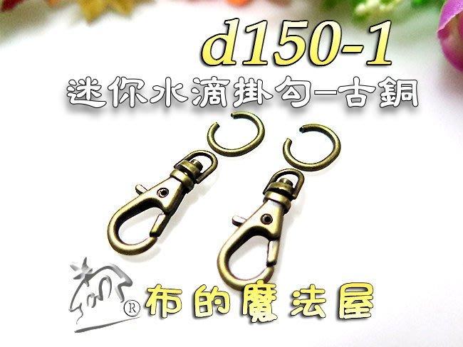 【布的魔法屋】d150-1古銅2入組23mm迷你水滴掛勾+單C圈(買10送1,口金鏈掛鉤,拼布旋轉勾環,問號鉤掛鏈勾)