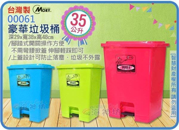 =海神坊=台灣製 MORY 00061 豪華垃圾桶 資源回收桶 分類收納桶 腳踏式垃圾桶 附蓋35L 8入2600元免運