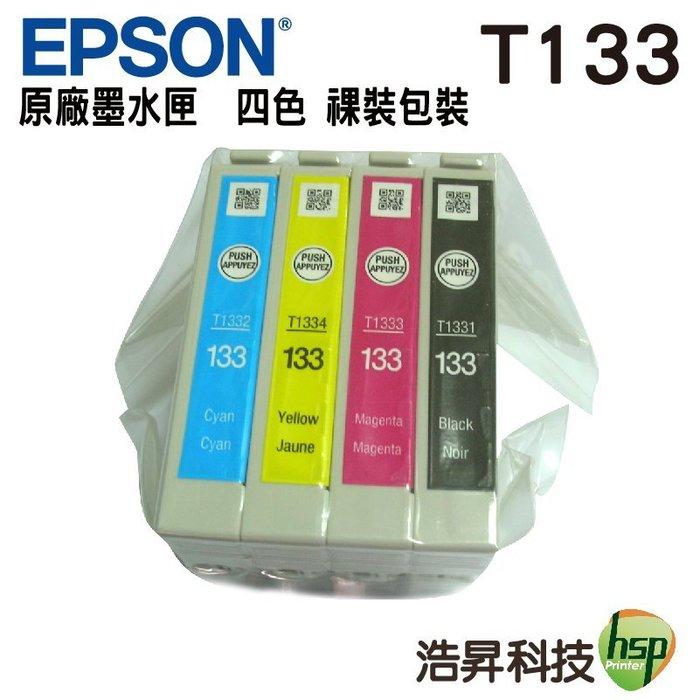 【含稅/有現貨/可刷卡↘T133系列】EPSON T133 原廠祼裝墨水匣 四色一組 不拆賣
