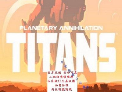 PC版 繁體STEAM 橫掃千軍 橫掃千星:泰坦 肉包遊戲 Planetary Annihilation: TITANS