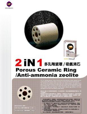 《魚杯杯》UP【E-010】2In1 多孔陶瓷環/吸氨沸石(500g)--濾材系列