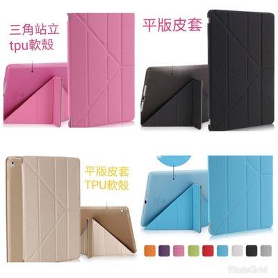 彰化手機館 平板皮套 2019iPad 10.2 皮套 平板週邊 支架站立 Apple 保護套 超薄三折