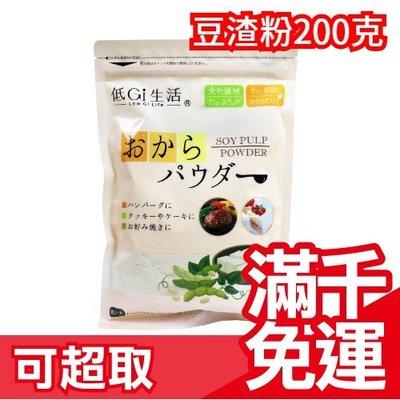 💓現貨💓日本 DeJAPAN 豆渣粉2...